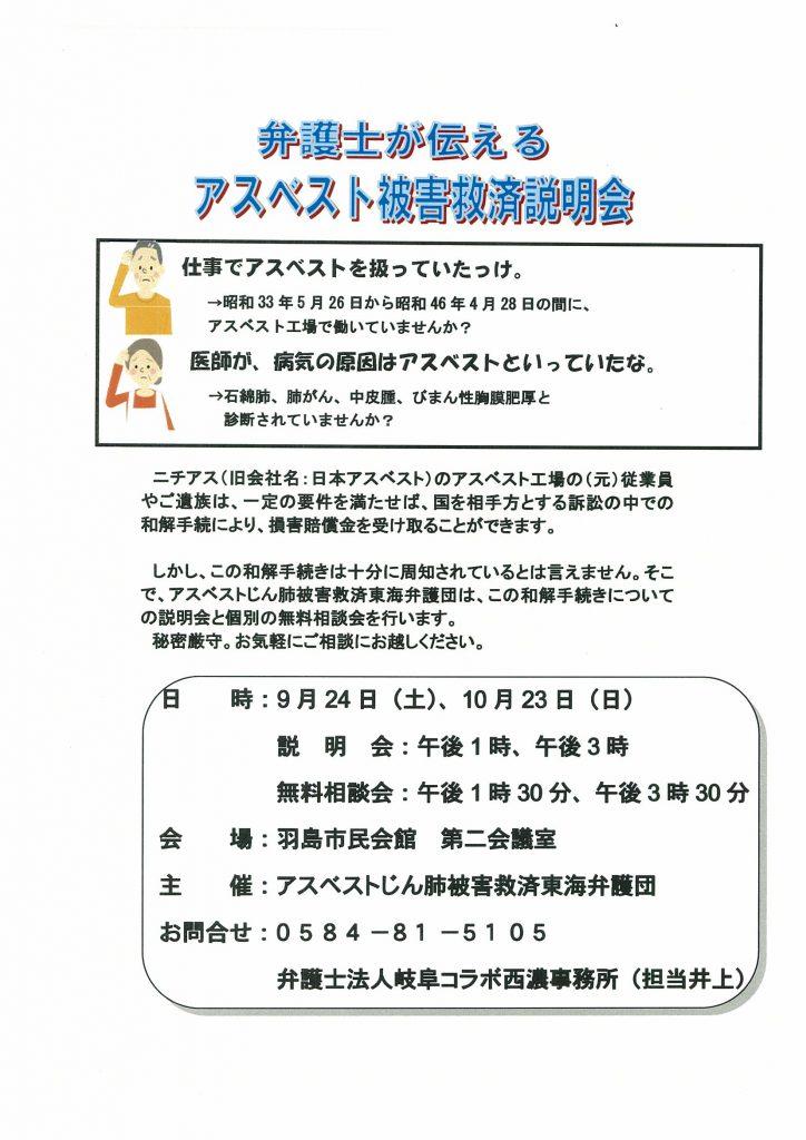 羽島相談チラシ1